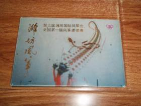老明信片:潍坊风筝:第三届潍坊国际风筝会全国第一届风筝邀请赛 明信片  (全十枚一套  合售)(山东省潍坊市邮电局发行。设计:潘可明 摄影 任国恩 刘福聚 北京邮票厂印刷)