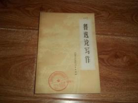 七十年代初老版  鲁迅论写作  (内蒙古大学中文系编。32开本,附录《鲁迅修改文章举例》等资料。1972年10月一版一印)
