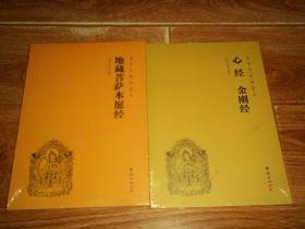 国学经典诵读本:地藏菩萨本愿经  心经 · 金刚经  (共两册  合售) (16开本,全塑封包装,全新未拆封)