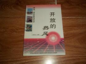 开放的热风:济南三资企业风采录  (大32开本)