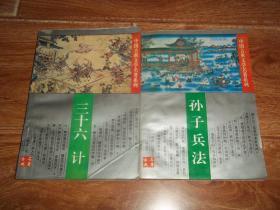 中国古典文学名著系列:孙子兵法  三十六计  (共两册  合售)