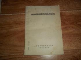 七十年代山东版老医学书   抗菌素和磺胺药的合理使用  (32开本。珍贵医药资料集)