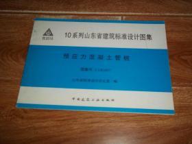 10系列山东省建筑标准设计图集 · 预应力混凝土管桩  (横16开本。山东省标准设计办公室编)