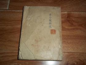 五十年代初老版  鲁迅:古小说钩沉 (全一册) (繁体竖排。鲁迅先生辑录古籍小说少见版本。封皮缺少左下角,缺少后书皮及版权页,内容完整。详情见图片)