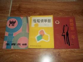 新婚第一年  性知识手册  生育之谜  (共三册  合售)(均为32开本,八十年代老版本)