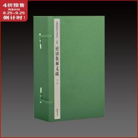 论语集解义疏 1函5册