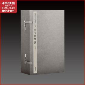 李太白集注 4函16册