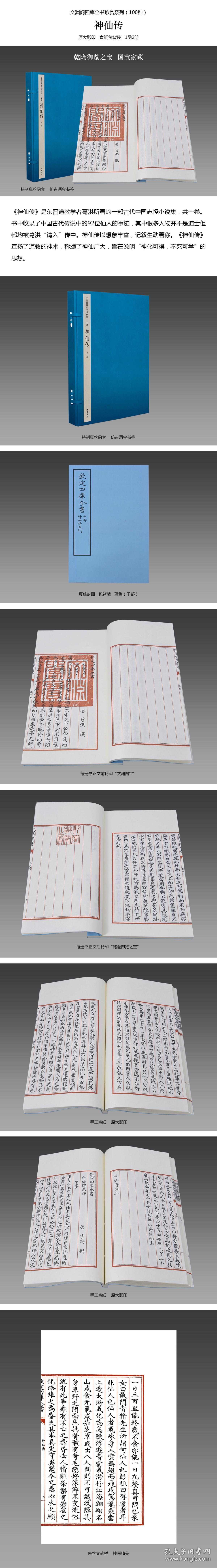 神仙传 1函2册