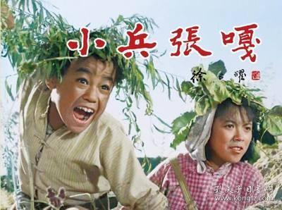 【绢版】彩色电影连环画《小兵张嘎》32开精装双人封面  连趣策划手工上色