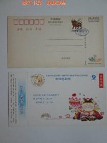 【改值明信片】1997年牛贺年邮资明信片 加盖改值戳 祥和美满 1枚不成套