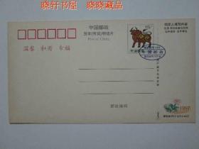 【改值明信片】1997年牛贺年邮资明信片 加盖改值戳 步步高升 1枚不成套
