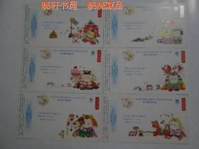 【改值明信片】1997年牛贺年邮资明信片 六枚全 加盖改值戳企业片