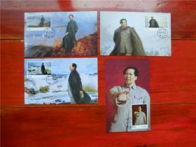 MC-103 毛泽东同志诞生一百二十周年 邮票极限片 4全  集邮总公司