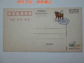 【改值明信片】1997年牛贺年邮资明信片 加盖改值戳  年年有余 1枚不成套