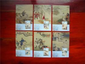 MC-107 2014-29 元曲 邮票 中国集邮总公司 极限片 一套6枚