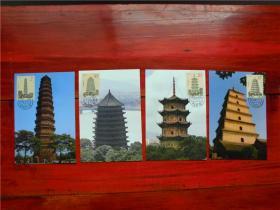 MC-19《中国古塔》 集邮总公司邮票极限片 一套4枚