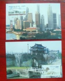 MC29 1996-28中新城市风光 邮票极限片 集邮总公司