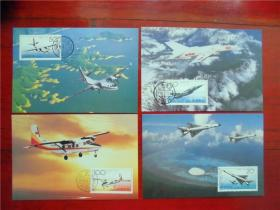 MC-24 1996-9中国飞机 极限明信片 4全 集邮总公司