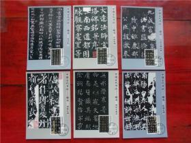 MC-81中国古代书法-楷书 集邮总公司邮票极限片 一套6枚