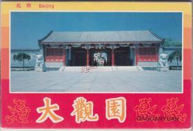 【八十年代明信片】红楼梦 北京大观园 明信片10张全不带邮资