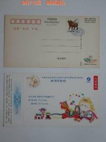 【改值明信片】1997年牛贺年邮资明信片 加盖改值戳 马到成功 1枚不成套