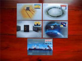 MC-118《科技创新》邮票极限明信片 一套5枚   集邮总公司
