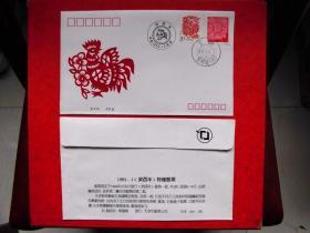 1993-1《癸酉年鸡年》剪纸首日封天津邮票公司发行