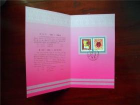 【生肖折 量少邮品】B-S.F.1994-1甲戌年十二生肖二轮狗北京分公司纪念邮票邮折