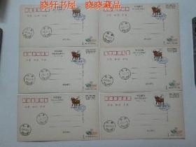 【改值明信片】1997年牛贺年邮资明信片 6枚全 加盖改值戳 1992.12.31和2000.1.1天津日戳