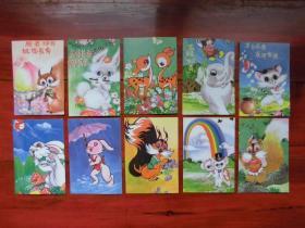 【八十年代明信片】 猴子兔子大象鹿小猫小狗等动物明信片 10全