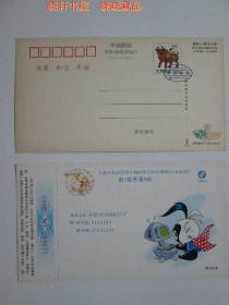 【改值明信片】1997年牛贺年邮资明信片 加盖改值戳 奔向未来 1枚不成套