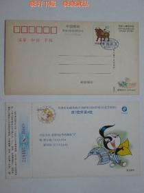 【改值明信片】1997年牛贺年邮资明信片 加盖改值戳 美妙歌声 1枚不成套