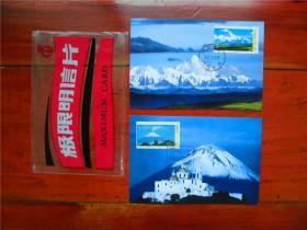 MC82 中国墨西哥联合发行波波山和贡嘎山极限片  集邮总公司