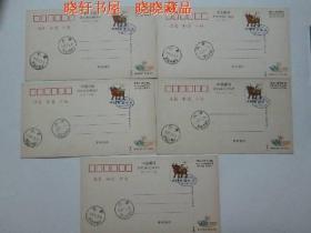 【改值明信片】1997年牛贺年邮资明信片 5枚不成套 加盖改值戳 1992.12.31和2000.1.1天津日戳