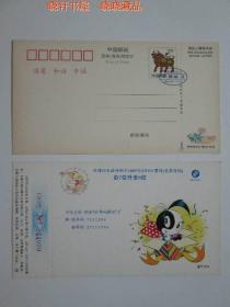 【改值明信片】1997年牛贺年邮资明信片 加盖改值戳 喜气洋洋 1枚不成套