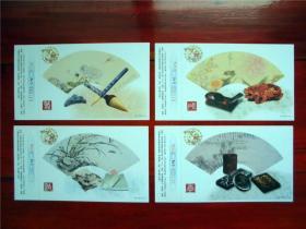 1999贺年有奖明信片-笔墨纸砚 邮资明信片 一套4枚 每枚40分