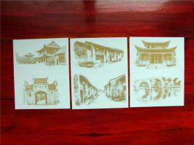 中国古镇(二) 双连 双联明信片 六枚一套 中国集邮总公司发行