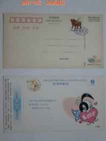 【改值明信片】1997年牛贺年邮资明信片 加盖改值戳 一片真情 1枚不成套