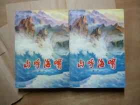 山呼海啸上下 私藏有购书发票一张