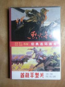 烈火金钢 首战平型关(8册)
