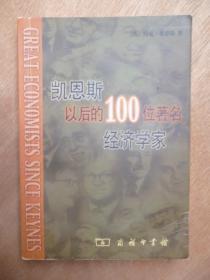 凯恩斯以后的100位著名经济学家