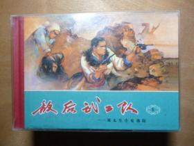 敌后武工队( 1-6册)