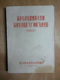 高举毛泽东思想伟大红旗认真学习北京六厂两校先进经验