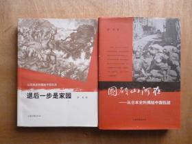 国破山河在 退后一步是家园:从日本史料揭秘中国抗战 2本合售