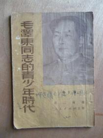 毛泽东同志的青少年时代