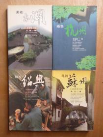 江南知性之旅(寻找苏州、绝色杭州、醉乡绍兴、美在太湖全四册)