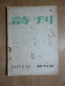 诗刊1957年第5期