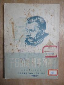 和列宁相处的日子