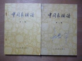 中国象棋谱 (第一集、第二集)