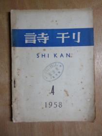 诗刊1964年4月总第73期